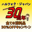 【30周年セール】消耗品 30%OFF キャンペーン 製品画像