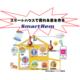 スマートハウスシステム『SmartRem』 製品画像