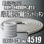 制御弁に!低漏洩バルブ用パッキン 【日本ピラー/No.4519】 製品画像