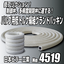 制御弁に!『低漏洩弁用パッキン  日本ピラー工業No.4519』 製品画像