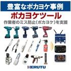 工具作業のミス防止に!カンタン装着でお手持ちの工具がIoT製品に 製品画像