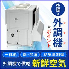 快適な換気・新鮮空気の導入に!立形ルーフトップ外調機 製品画像