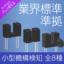 【業界標準準拠】小型機構検知用フォトインタラプタ 製品画像