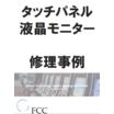 タッチパネル・液晶モニター 修理事例 製品画像