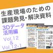 課題解決資料 3Dデータ活用編12|プレス金型設計のトライアウト 製品画像