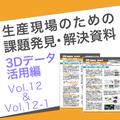 課題解決資料 3Dデータ活用編12 プレス金型設計のトライアウト 製品画像