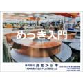 解説資料『めっき入門』※無料プレゼント 製品画像