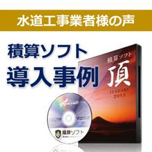 積算ソフト-頂(ITADAKI)【導入事例】 製品画像