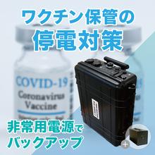 停電対策!ワクチン保管用フリーザー対応蓄電池 PVS-Fシリーズ 製品画像