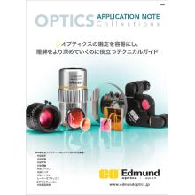 光学分野の技術資料『オプティクス・アプリケーションノート集』 製品画像