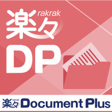文書管理・情報共有システム『楽々Document Plus』  製品画像