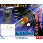 【圧電】PICLIA圧電ワイヤーセンサー※サンプル・動画あり 製品画像