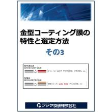 解説資料 金型コーティング膜の特性と選定【被覆処理・下地処理編】 製品画像