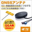 【GNSSアンテナ】カタログ・Q&A集でアンテナ選びをサポート! 製品画像