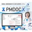 【医薬品・医療機器添付文書】自社内で管理ができていますか? 製品画像