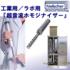 工業用/ラボ用『超音波処理装置』(※デモテスト可能です!) 製品画像