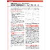 高速量子化学計算ソフトウェア BIOVIA TURBOMOLE 製品画像