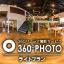プロが撮る『360°パノラマVR撮影サービス』|ライトプラン 製品画像