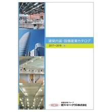 建築内装・設備産業カタログ 製品画像