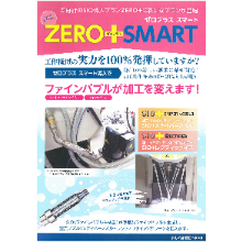 SIO導入プラン『ZERO+SMART』 製品画像