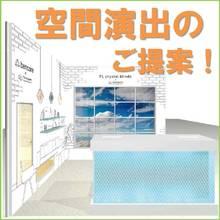 【空間演出に使える!】壁什器やカウンターに使用可能な素材のご提案 製品画像