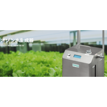 グッバイ菌20 オゾン水生成器   ハマネツ 製品画像