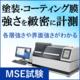 【受託分析・試験事例】塗装・コーティング膜の強さが緻密に測定 製品画像