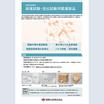 崩壊試験・溶出試験用関連製品 製品画像