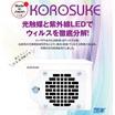 紫外線LED空気清浄機「KOROSUKE」 製品画像