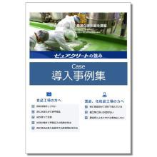 【導入事例集】ピュアクリートの強み ※無料プレゼント 製品画像
