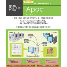 経費で出来る IoTスターターキット「Apoc」 製品画像