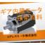 【技術資料】ギヤ内蔵モータ 小型AGV・小型ロボット向け 製品画像