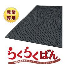 農業専用 軽量敷板「らくらくばん」 製品画像