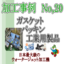 ダイコー東京支社 加工事例No,20 ガスケット・工業用製品! 製品画像