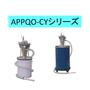 【エア式サイクロンクリーナー】APPQO-CYシリーズ 製品画像