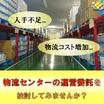 物流センター運営 製品画像