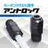 カーボンPEEK配管用継手「アントロック」 製品画像
