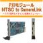 NTSCビデオ信号→カメラリンク変換 PXIモジュール 製品画像