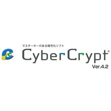 ファイル暗号化ソフト『CyberCrypt』 製品画像