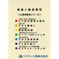 『土留用機材シリーズ』総合カタログ 製品画像