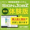 【体験版受付中】サイン・看板業界向け業務システムSignJOBZ 製品画像