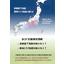 「首都直下地震対策UNIT」地震津波から命を守る防災情報 製品画像