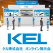 【製品動画有】ケル株式会社 オンライン展示会【コネクタメーカー】 製品画像