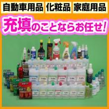 自動車用品及び化学品・家庭用品の各種充填  製品画像