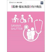 『医療・福祉施設向け商品』 製品画像