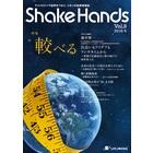 技術情報冊子『Shake Hands vol.9 特集:較べる』 製品画像