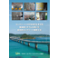 【資料】亜硝酸リチウムを用いた 総合的コンクリート補修工法 製品画像