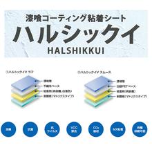 【抗ウイルス】漆喰コーティング粘着シート『ハルシックイ』 製品画像