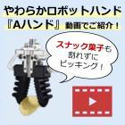 【動画でご紹介】柔らかいロボットハンド『Aハンド』(お菓子) 製品画像