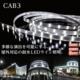屋外対応の耐水LEDライン照明『CAB3』 製品画像